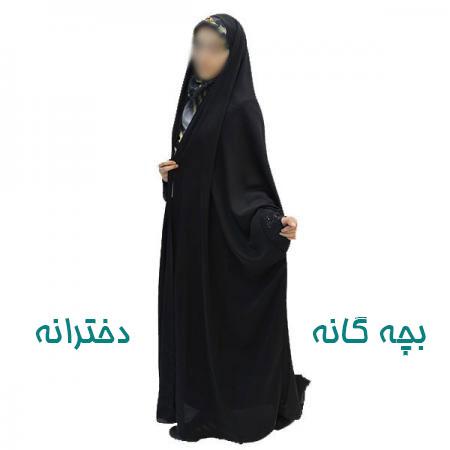 چادر بحرینی بچه گانه ، خرید چادر مدل بحرینی دخترانه ، قیمت چادر مدل بحرینی بچه گانه نگیندار ، چادر مدل بحرینی نگین دار دخترانه