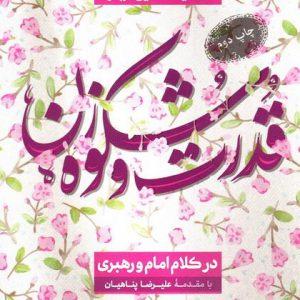 خرید کتاب قدرت و شکوه زن در کلام امام و رهبری