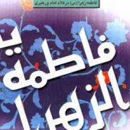 دانلود کتاب کوثر نور - حضرت زهرا در کلام امام و رهبری