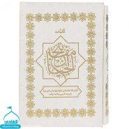 کتاب مفاتیح الجنان شیخ عباس قمی ، خرید کتاب مفاتیح جنان