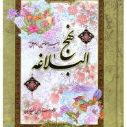 خرید کتاب نهج البلاغه انصاريان ، قیمت کتاب نهج البلاغه انصاريان