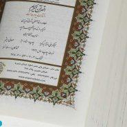 خرید کتاب قرآن کریم