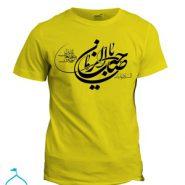تی شرت مذهبی طرح یا صاحب الزمان ، پیراهن مذهبی یا صاحب الزمان ، پیراهن با طرح یا صاحب الزمان ، تیشرت با طرح یا صاحب الزمان