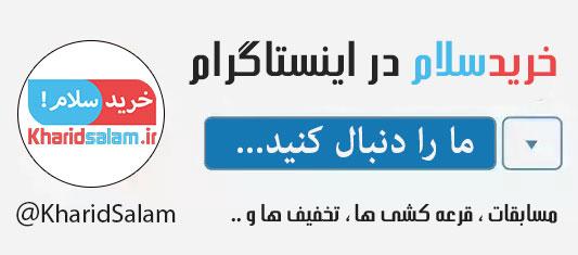 اینستاگرام خرید سلام
