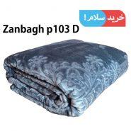 Zanbagh-p103-D-1