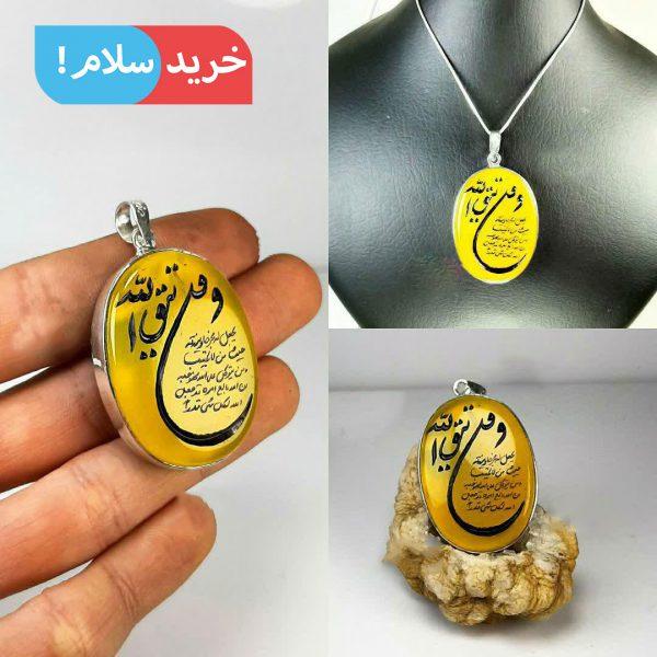 مدال عقیق زرد حکاکی و من یتق الله کد 6674 , مدال عقیق زرد , مدال شرف الشمس , مدال عقیق زنانه , مدال عقیق مردانه , عقیق سرخ