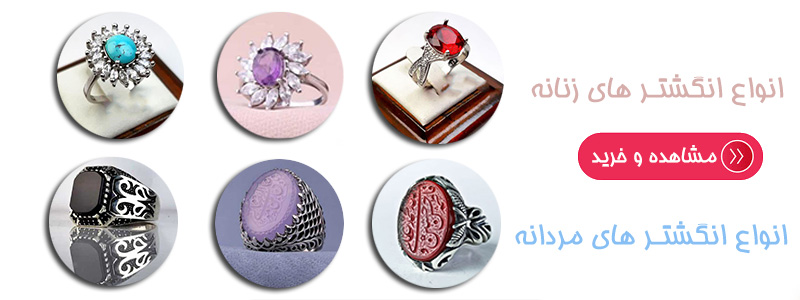 انگشتر نقره زنانه و مردانه